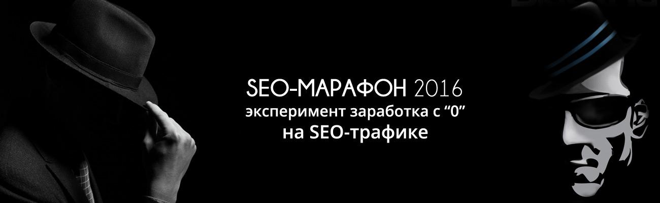 SEO марафон 2016 - заработок с нуля в интернете